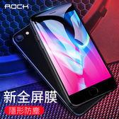 ROCK iPhone 6S 7 8 Plus 鋼化膜 玻璃貼 新全面屏 弧邊 抗藍光 螢幕保護貼 保護膜