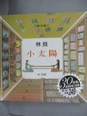 【書寶二手書T1/少年童書_OKG】小太陽(繪本版)_林良