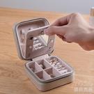 便攜首飾盒小巧旅行耳釘手環項鍊戒指收納盒簡約方形隨 優尚良品YJT