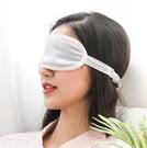 眼罩 眼罩睡眠神器遮光眼照睡覺學生透氣男女緩解眼疲勞眼覃護眼【快速出貨八折搶購】