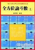 全方位論斗數(上)