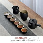 茶杯套裝家用功夫茶具簡約現代客廳辦公室整套復古黑陶瓷茶盤日式 LJ6989【極致男人】