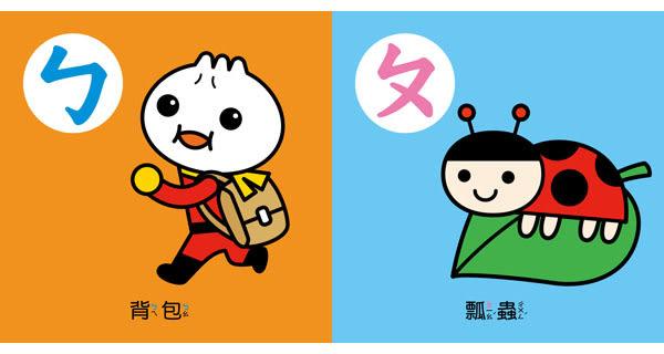 孕媽咪俏貝比 ~~ 【風車圖書童書】FOOD超人寶貝認知方塊書(8書1CD)
