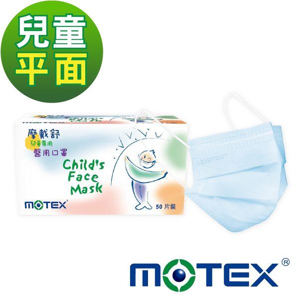 摩戴舒 醫用口罩(未滅菌)-平面兒童口罩(50片裸裝/盒)-藍色