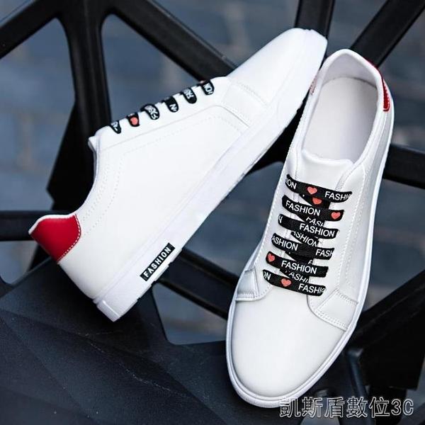 小白鞋夏季小白鞋男韓版百搭潮流板鞋休閒男鞋子男潮鞋學生透氣運動白鞋 凱斯盾
