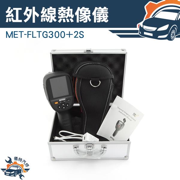 『儀特汽修』 紅外線溫度計 紅外線熱顯像儀 電氣 機械行業領域專用 熱像儀 FLTG300+2S