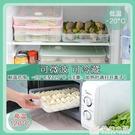凍餃子盒家用裝放食物速凍冰箱冷藏保鮮多層托盤雞蛋餛飩收納盒 夢幻小鎮ATT