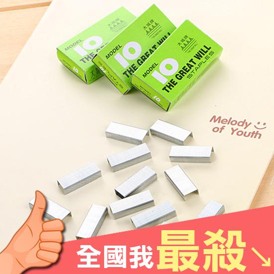 訂書針 裝訂 釘書針 補充包 文具 釘書機 上班族 學生 手做 辦公用品 10號釘書針【G074】米菈生活館
