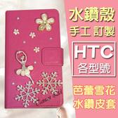 HTC Desire19+ U19e U12 Life U12+ Desire12+ U11 EYEs U11+ UUltra 手機皮套 水鑽皮套 客製化 訂做 芭蕾雪花 皮套