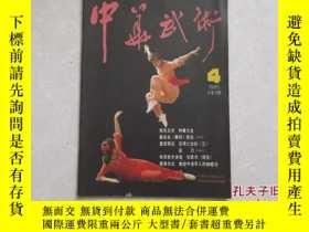 二手書博民逛書店中華武術罕見1985.4總第15期Y25473 出版1985
