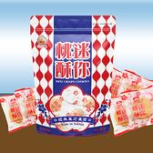 正福堂 迷你桃酥(180g/包) X1包«內為單包裝»【合迷雅好物超級商城】