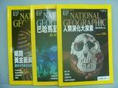 【書寶二手書T5/雜誌期刊_RHE】國家地理雜誌_115~117期間_共3本合售_人類演化大探索等