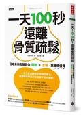 (二手書)一天100秒,遠離骨質疏鬆:日本骨科名醫教你運動+食補,重獲績優骨