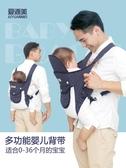 初新生背帶前抱式多功能背袋腰凳傳統四爪背帶夏季透氣款 衣櫥秘密