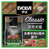 【力奇】Evolve 伊法 天然犬糧-去骨羊肉&糙米配方 14LB (A001E35)