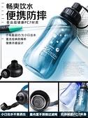 大容量塑料水杯太空杯戶外運動水壺便攜隨手便攜茶杯子 【快速出貨】