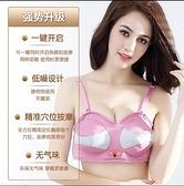 夏清楓豐胸部按摩器儀器產品增大乳房神器疏通乳腺懶人內衣電動