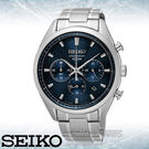 CASIO手錶專賣店 SEIKO精工 SSB223P1 不鏽鋼錶殼/錶帶 石英男錶 日期  防水