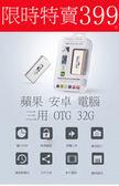 支援最新版本 蘋果 iphone 安卓 android usb 三合一隨身碟 3合一OTG 32G