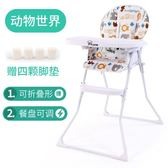 優惠了鈔省錢-寶寶座椅餐椅兒童多功能便攜可折疊嬰兒飯桌餐椅小孩吃飯餐椅RM
