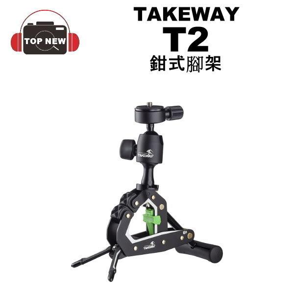 TAKEWAY T2 鉗式腳架 航太級鋁合金 快拆球型雲台 公司貨 適用 GoPro 相機 台南上新