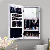 歐美式小型 現代簡約壁掛臥室首飾收納化妝櫃 客廳創意置物收納櫃AQ 有緣生活館