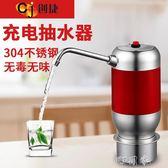 桶裝水無線電動抽水器自動吸水器支架飲水機壓水器手動取水上水泵 盯目家