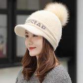 護耳帽 兔毛帽子女冬季防寒騎車護耳針織毛線帽正韓潮冬天可愛毛球鴨舌帽