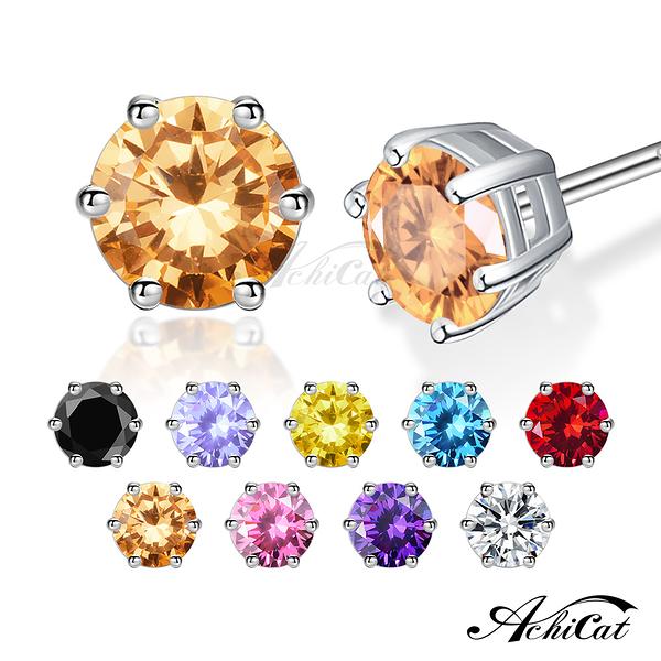 AchiCat 925純銀耳環 純銀飾 完美焦點 繽紛色彩耳環 7mm 多款任選 GS6135