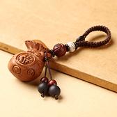 手機掛飾-桃木雕刻福袋錢袋鑰匙扣73xd29[時尚巴黎]