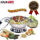 ^聖家^可利亞涮烤兩用圍爐鍋 KR-840【全館刷卡分期+免運費】