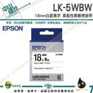 EPSON LK-5WBW C53S655409標籤帶(高黏18mm )白黑