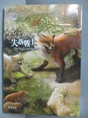 【書寶二手書T1/一般小說_IQZ】貓戰士四部曲星預兆之五-失落戰士_艾林‧杭特
