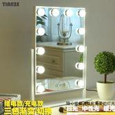 大號三色LED化妝鏡帶燈泡臺式便攜結婚梳妝鏡燈直播美顏補妝鏡燈 麻吉鋪