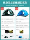 帳篷探險者全自動戶外3-4人二室一廳加厚防雨2人單人野營野外露營 NMS快意購物網