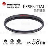Manfrotto Essential 系列 UV 58mm 防潑水 日本製 附保護盒 【正成公司貨】
