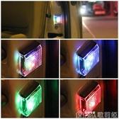 汽車新款LED車門警示防撞防追尾開門燈爆閃感應改裝免接線 歌莉婭