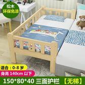 兒童床男孩單人床女孩公主床加寬床拼接床實木小孩床嬰兒床帶圍欄【週年慶八折】