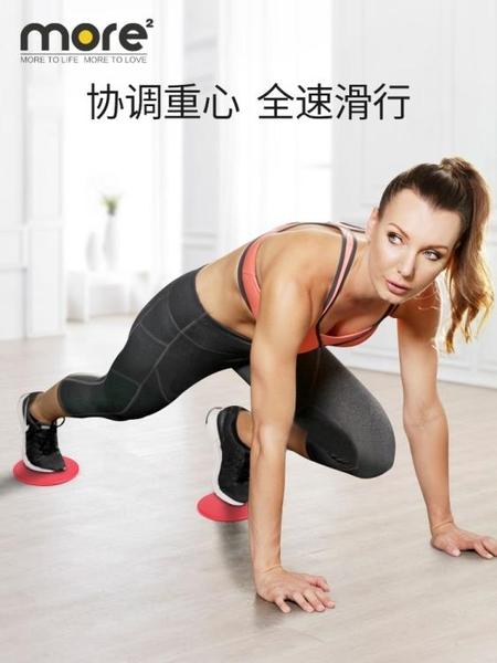 普拉提滑行盤瑜伽腹肌健身腳踩滑盤馬甲線翹臀訓練家用運動滑行板 宜品