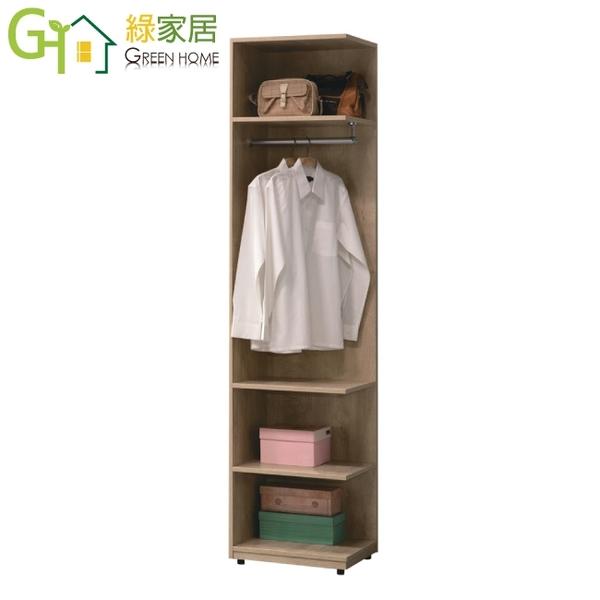【綠家居】艾絲 現代1.5尺開放式衣櫃/收納櫃
