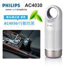 PHILIPS飛利浦行動抗菌空氣清淨機 AC4030/81 AC4030白色