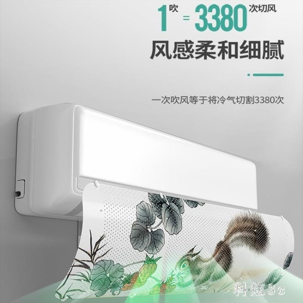 空調擋風板防直吹臥室防風罩出風口擋板導風板遮風板壁掛式通用型 aj4556『科炫3C生活旗艦店』