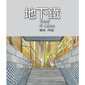 地下鐵-平裝(幾米作品2)