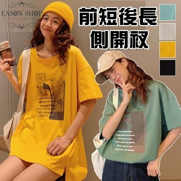 EASON SHOP(GQ1705)實拍塗鴉印花前短後長側開衩落肩寬鬆圓領五分短袖素色棉T恤女上衣服彈力修身內搭