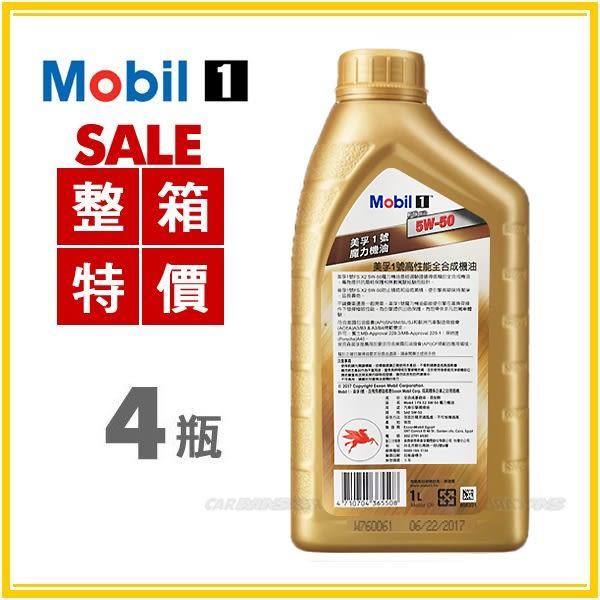 【愛車族購物網】Mobil 美孚1號 FS X2 5W50 魔力機油 高性能全合成機油1L 一組4瓶 (公司貨)