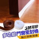 新一代3M背膠隔音防塵防蟲多功能門窗密封...