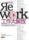 (二手書)工作大解放-這樣做事反而更成功