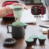 旅行茶壺便攜包茶具套裝快客杯簡約家用辦公室泡茶壺茶杯一壺三杯 圖拉斯3C百貨
