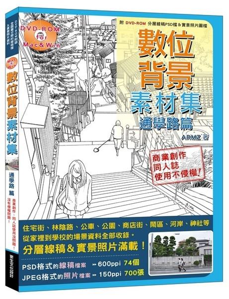 數位背景素材集(通學路篇)(書+DVD不分售)