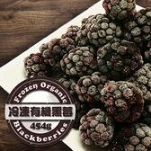 【天時莓果 】 新鮮 冷凍 有機黑莓 454g/包